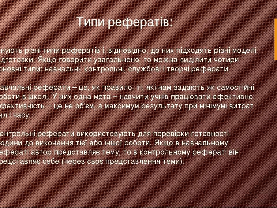 Типи рефератів: Існують різні типи рефератів і, відповідно, до них підходять ...