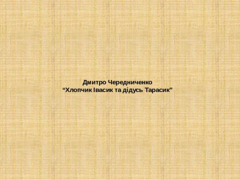 """Дмитро Чередниченко """"Хлопчик Івасик та дідусь Тарасик"""""""