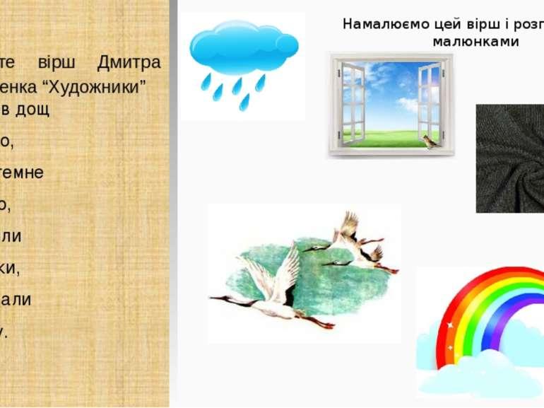 """Прочитайте вірш Дмитра Чередниченка """"Художники"""" Прийшов дощ Під вікно, Звісив..."""