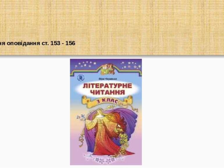 Читання оповідання ст. 153 - 156