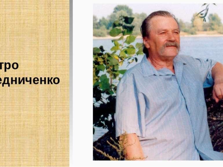 Дмитро Чередниченко