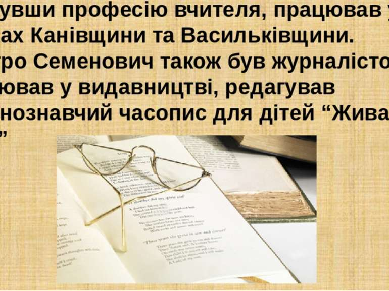 Здобувши професію вчителя, працював у школах Канівщини та Васильківщини. Дмит...