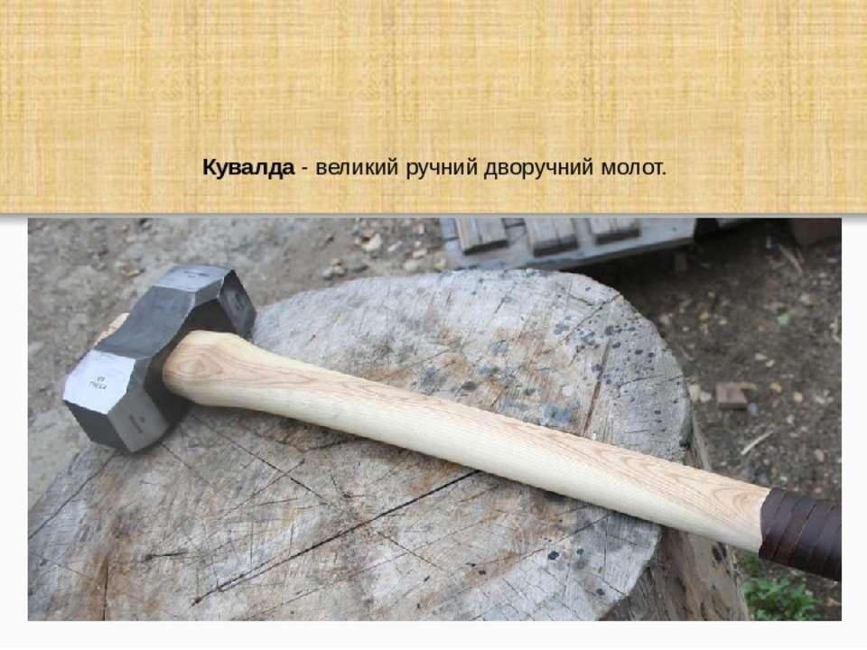 Кувалда - великий ручний дворучний молот.