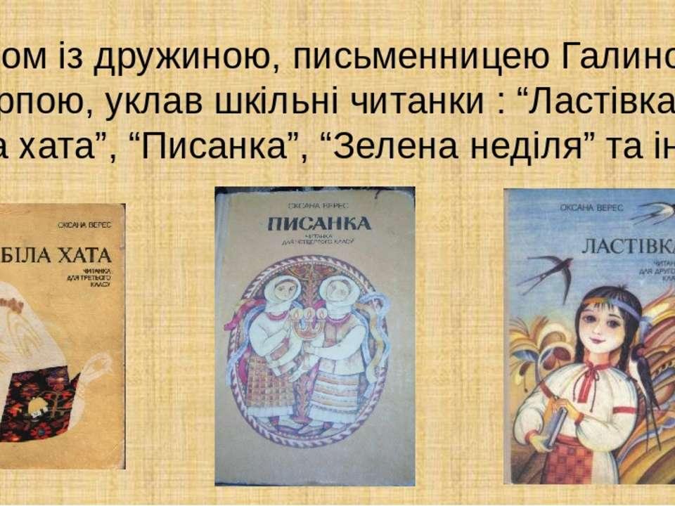 """Разом із дружиною, письменницею Галиною Кирпою, уклав шкільні читанки : """"Ласт..."""