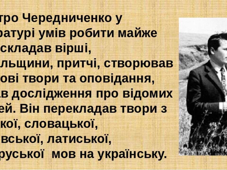 Дмитро Чередниченко у літературі умів робити майже все: складав вірші, буваль...