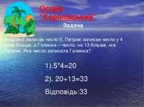 """Острів """"Королівський"""" Задача Андрійко записав число 5, Петрик записав число у..."""
