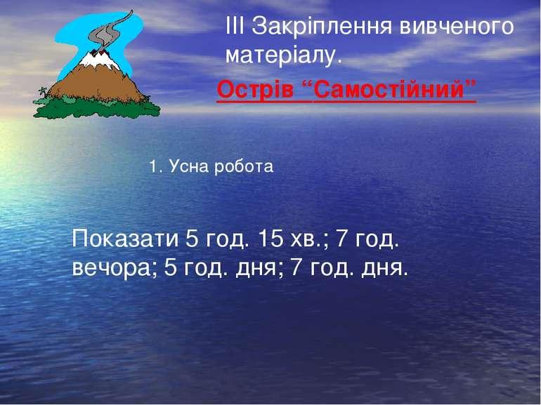 """Острів """"Самостійний"""" Показати 5 год. 15 хв.; 7 год. вечора; 5 год. дня; 7 год..."""