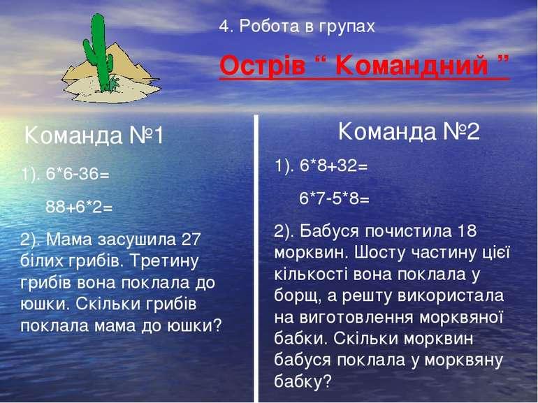 """Острів """" Командний """" Команда №1 Команда №2 4. Робота в групах 1). 6*6-36= 88+..."""