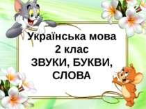 Українська мова 2 клас ЗВУКИ, БУКВИ, СЛОВА