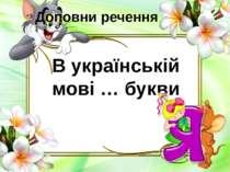 В українській мові … букви Доповни речення