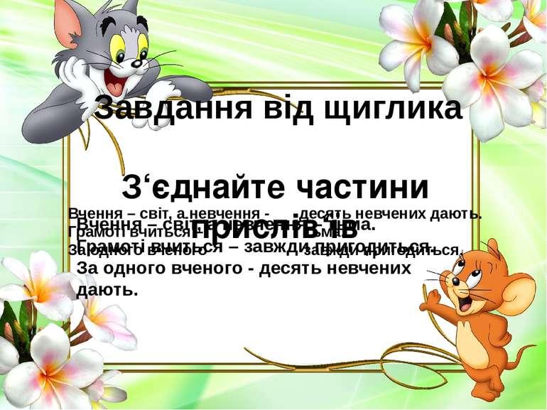 Завдання від щиглика З'єднайте частини прислів'їв Вчення – світ, а невчення -...