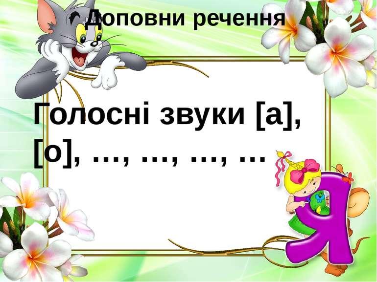Доповни речення Голосні звуки [а], [о], …, …, …, … .