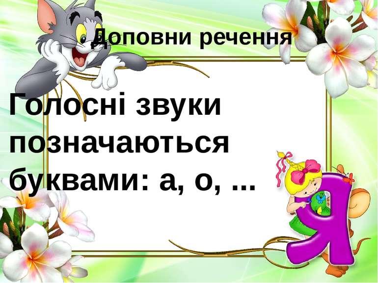 Доповни речення Голосні звуки позначаються буквами: а, о, ...