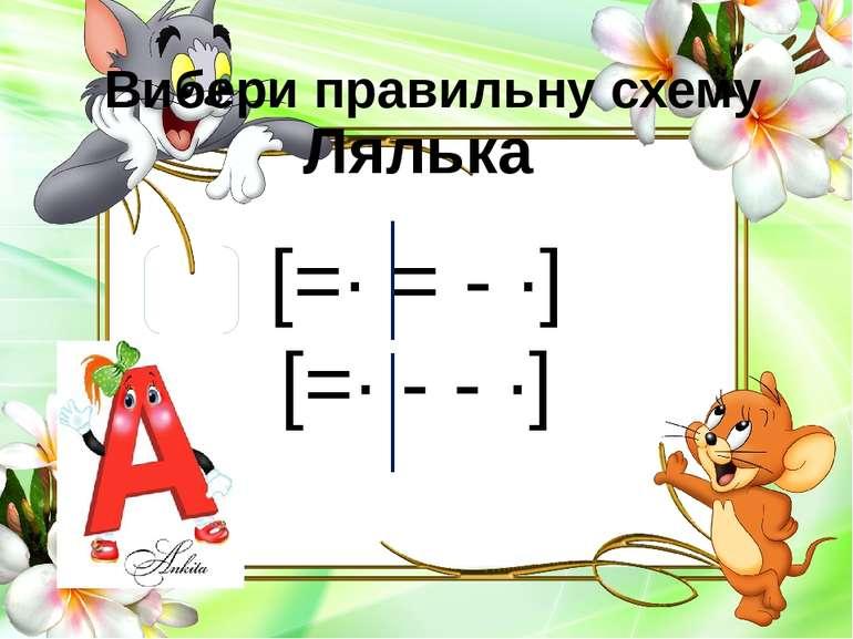 Вибери правильну схему Лялька [=∙ = - ∙] [=∙ - - ∙]