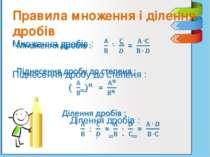 Правила множення і ділення дробів