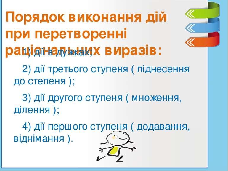 Порядок виконання дій при перетворенні раціональних виразів: 1) дії в дужках;...