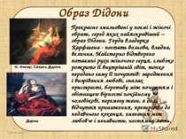 Образ Дідони Прекрасно змальовані у поемі і жіночі образи, серед яких найяскр...