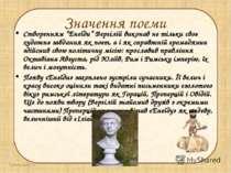 """Значення поеми Створенням """"Енеїди"""" Вергілій виконав не тільки своє художнє за..."""