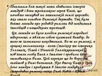 Ідеальним для такої мети здавалась історія мандрів і воєн троянського героя Е...