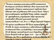 Чимало пихатих римських родів намагалися всілякими засобами вивести свою гене...