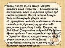Таким чином, Юлій Цезар і Август - нащадки Енея і через те – божественного по...