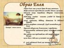 Образ Енея Образ Енея має у поемі дуже велике значення. Міфологічний герой вт...
