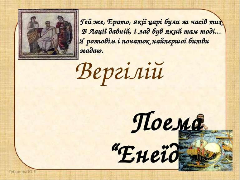 """Вергілій Поема """"Енеїда"""" Гей же, Ерато, якії царі були за часів тих В Лації да..."""