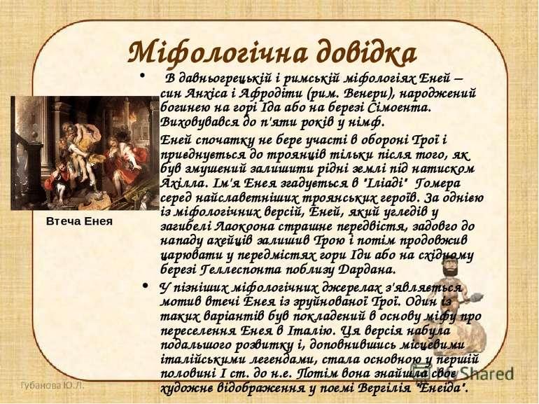Міфологічна довідка В давньогрецькій і римській міфологіях Еней – син Анхіса ...