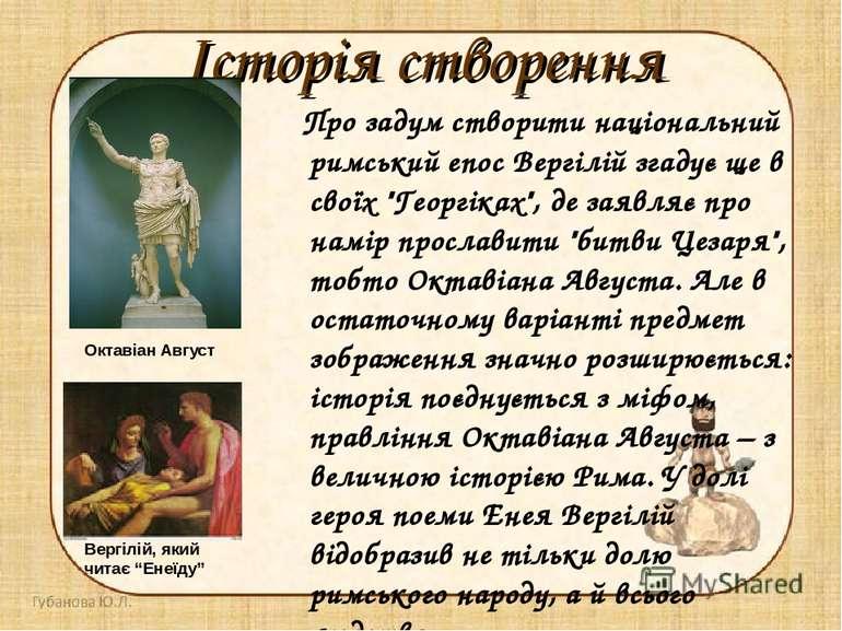Історія створення Про задум створити національний римський епос Вергілій згад...