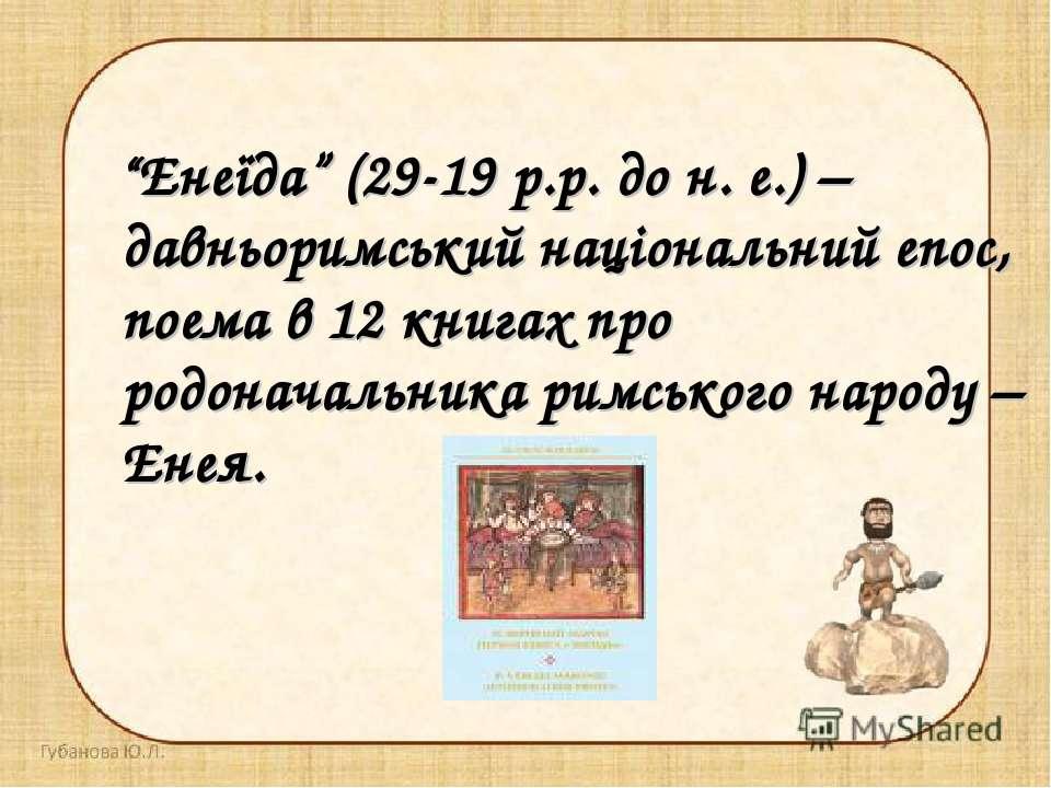 """""""Енеїда"""" (29-19 р.р. до н. е.) – давньоримський національний епос, поема в 12..."""