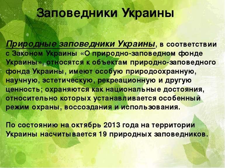 Заповедники Украины Природные заповедники Украины, в соответствии с Законом У...