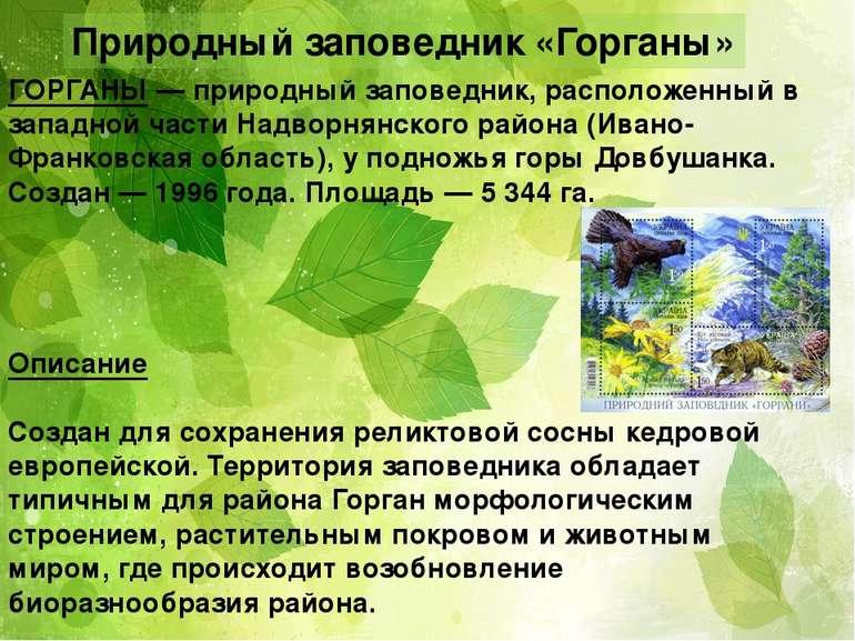 Природный заповедник «Горганы» ГОРГАНЫ — природный заповедник, расположенный ...