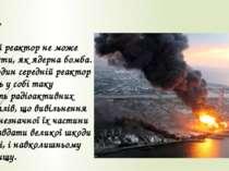 Ядерний реактор не може вибухнути, як ядерна бомба. Однак один середній реакт...