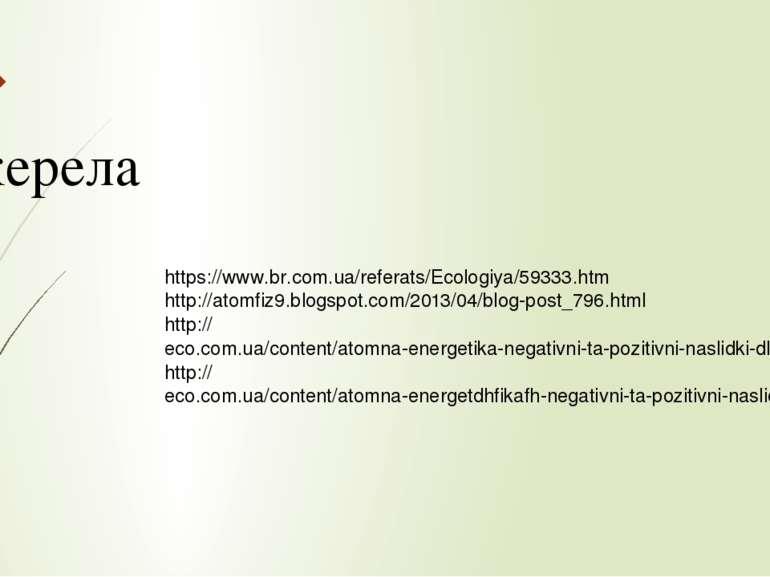 Джерела https://www.br.com.ua/referats/Ecologiya/59333.htm http://atomfiz9.bl...