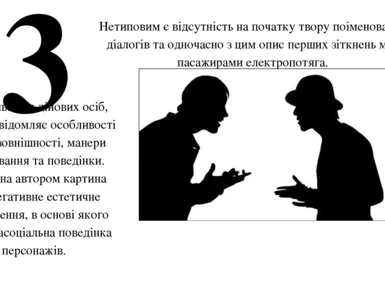 03 Нетиповим є відсутність на початку твору поіменованих діалогів та одночасн...