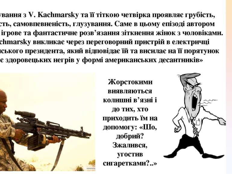 У спілкування з V. Kachmarsky та її тіткою четвірка проявляє грубість, нахабн...