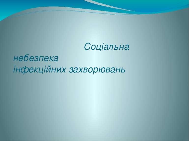 Соціальна небезпека інфекційних захворювань Шафарук Ростік 5-Б клас