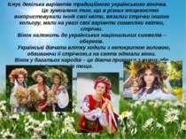 Існує декілька варіантів традиційного українського віночка. Це зумовлено тим,...