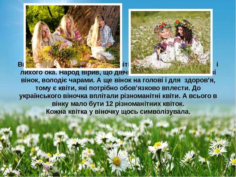 Вважалось, що вінок з живих квітів захищає від напасників і лихого ока. Народ...