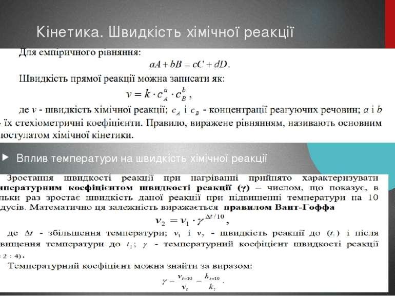Кінетика. Швидкість хімічної реакції Вплив температури на швидкість хімічної ...