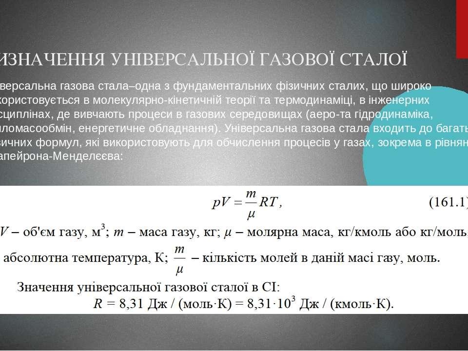 ВИЗНАЧЕННЯ УНІВЕРСАЛЬНОЇ ГАЗОВОЇ СТАЛОЇ Універсальна газова стала–одна з фунд...