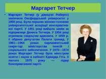 Маргарет Тетчер Маргарет Тетчер (у дівоцтві Робертс) закінчила Оксфордський у...