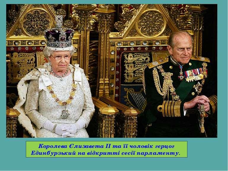 Королева Єлизавета II та її чоловік герцог Единбурзький на відкритті сесії па...