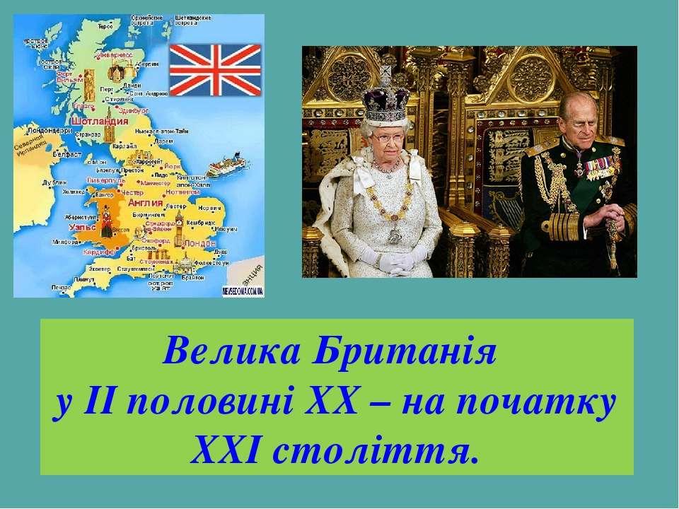 Велика Британія у ІІ половині ХХ – на початку ХХІ століття. Тарасов В.В., учи...