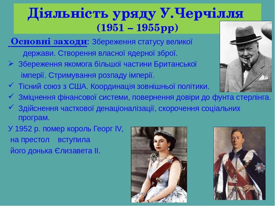 Діяльність уряду У.Черчілля (1951 – 1955рр) Основні заходи: Збереження статус...