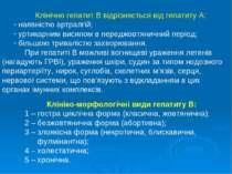 Клінічно гепатит В відрізняється від гепатиту А: наявністю артралгій; уртикар...
