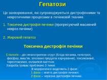 Гепатози Це захворювання, які супроводжуються дистрофічними та некротичними п...