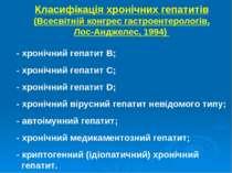 Класифікація хронічних гепатитів (Всесвітній конгрес гастроентерологів, Лос-А...