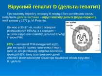 Вірусний гепатит D (дельта-гепатит) При важкому перебігу гепатиту В поряд з й...