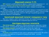 Вірусний гепатит F (?) HFV належить до ДНК-вміщуючих вірусів і є припустимим ...